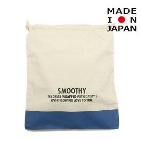 【スムージー SMOOTHY 子供服】 キャンバス巾着 ブルー
