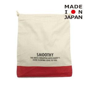 【スムージー SMOOTHY 子供服】 キャンバス巾着 レッド