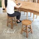あす楽対応 オールドチークを使用したラウンドスツール F02(無垢材 チェア 丸椅子 腰掛 ベンチ 木製 古材 流木 ハン…