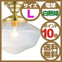 ART WORK STUDIO アートワークスタジオ East College-ceiling lamp L イーストカレッジシーリングランプ 白熱球 AW-0453V【送料無…