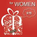 ギフト Gift ラッピング Wrapping 女性用 Women