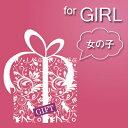 ギフト Gift ラッピング Wrapping 女の子用 Girl