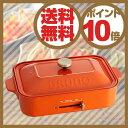 【あす楽】イデア idea ブルーノ BRUNO コンパクトホットプレート レトロオレンジ BOE021-RTOR 【送料無料】【ポイント10倍】【…