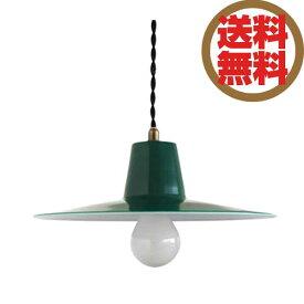 ディクラッセ DI CLASSE ペンダントランプ Pendant Lamp バチーノ Bacino グリーン Green LP3069GR