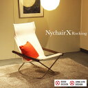 フジエイ FUJIEI ニーチェア エックス ロッキング Ny Chair X Rocking*納期は受注後ご連絡致します。【ラッピング不可】【代引不可…
