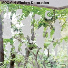 【あす楽】ハイタイド HITIDE ムーミン MOOMIN ウィンドウデコレーション MM032 【asrk_ninki_item】