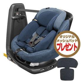 マキシコシMaxi-CosiアクシスフィックスプラスAxissFix PlusノマドブルーQNY8025243130