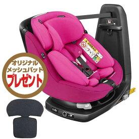 マキシコシMaxi-CosiアクシスフィックスプラスAxissFix PlusフリーケンシーピンクQNY8025410130