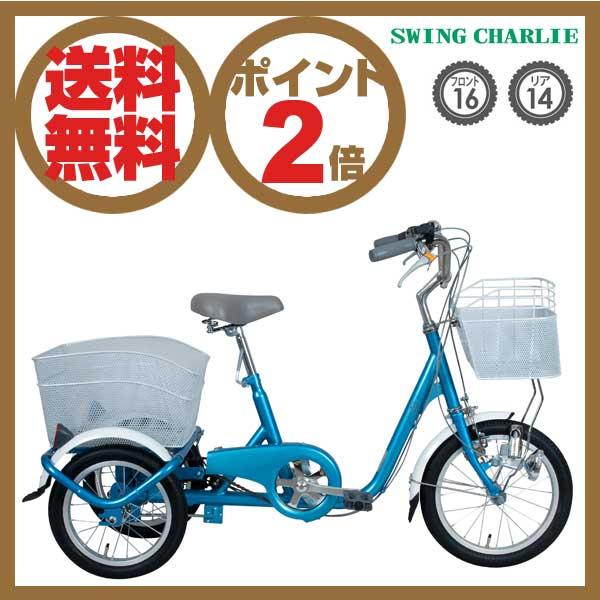 SWING CHARLIE スイングチャーリー 16インチ/14インチロータイプ三輪自転車 ブルー MG-TRE16SW-BL 【ラッピング不可】【代引不可】【北海道・沖縄・離島配送不可】
