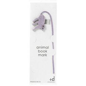 アッシュコンセプト h concept プラスディ +d アニマル ブックマーク Animal Bookmark さる D-131-MN