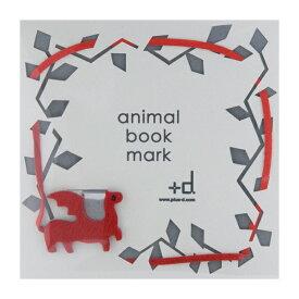 アッシュコンセプト h concept プラスディ +d アニマル ブックマーク Animal Bookmark ドラゴン D-132-DR