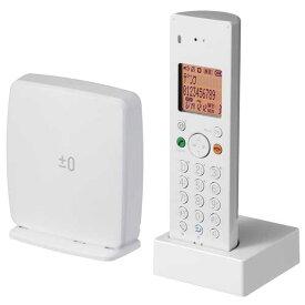 プラスマイナスゼロ ±0 DECT コードレス電話機 DECT Cordless Telephone ホワイト XMT-Z040(W) 【送料無料】