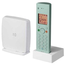 プラスマイナスゼロ ±0 DECT コードレス電話機 DECT Cordless Telephone グリーングレー XMT-Z040(GH) 【送料無料】