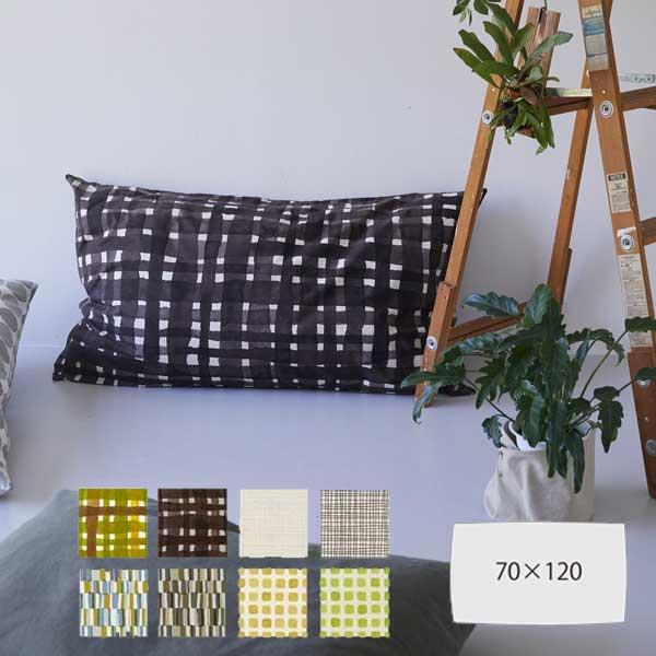 Quarter Report クォーターリポート ソファクッション Sofa Cushion 70×120cm サヴィ/フィーノ/タイル/デュー *受注生産品 【キャンセル不可】【代引不可】【ラッピング不可】