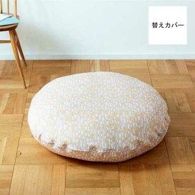 Quarter Report クォーターリポート RiekoOka フロアクッションカバー100 Floor Cushion Cover100 しずく Shizuku (カラー:グレー・イエロー・ピンク)