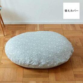 Quarter Report クォーターリポート RiekoOka フロアクッションカバー100 Floor Cushion Cover100 小鳥 Kotori (カラー:グレー・イエロー・ブルー)