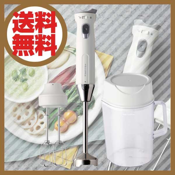 recolte レコルト Handy Blender Slim Plus ハンディブレンダー スリム プラス ホワイト RHB-1(W) 【送料無料】