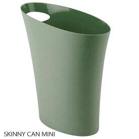 アンブラ umbra スキニーカン ミニ Skinny Can Mini スプルース(グリーン) 20826121095