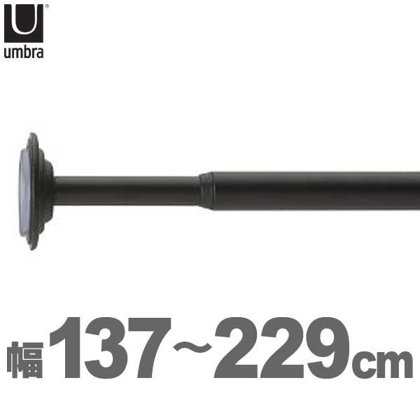 アンブラ umbra コレット テンションロッド W137-229cm ブラック 2244775-038■【ラッピング不可】