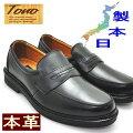 [Tonoトノ]本革/日本製/軽量/撥水/高級/ビジネスシューズ/スリッポン/ローファー/No33602