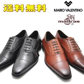 マドラス(madras) MARIO VALENTINO マリオ・バレンチノ 本革 内羽根 ストレートチップ ビジネスシューズ No3039