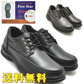 超軽量 幅広 エアークッション 防滑 FIVESTAR ウォーキングシューズ メンズ 紐靴 送料無料 No1300