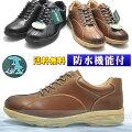 防水機能付ウォーキングシューズこんな靴が欲しかったビジネスシューズビジカジ紐靴送料無料No901