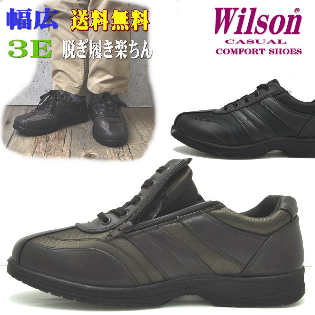 ファスナー付き 超軽量 紐靴 スリッポン ウォーキングシューズ Wilson(ウイルソン)No1706
