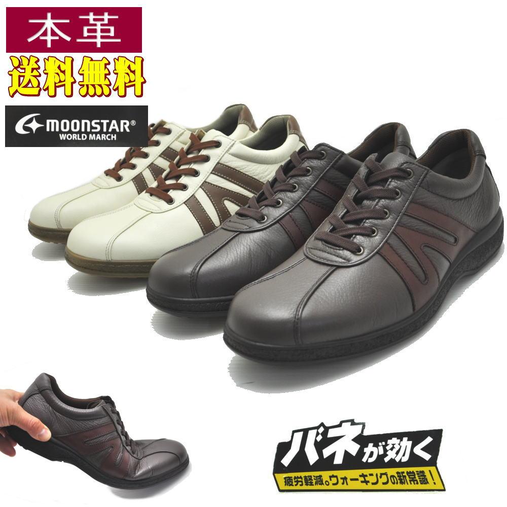 幅広 3E [ワールドマーチ] WORLD MARCH 柔らかいソフトレザー 本革 ウォーキングシューズ クールビズ 紐靴 WM2207