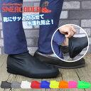 シューズカバー 防水 レインカバー メンズ レディース Activital スニーカバー シリコン 雨 雨具 カバー スニーカー