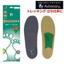 アシマル(ASHIMARU) ウォーキング2(WALKING 2)快適インソール コンフォート 快適インソール 歩行時の足の負担軽減 …