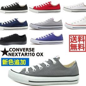即納 NEXTAR110 OX コンバース ネクスター キャンバスローカット ユニセックス
