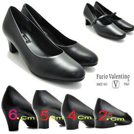 (4月初〜中頃再入荷予定) Furio Valentino/フリオバレンチノ/3E/4E/2.5cm/4cm/5cm/5.5cm/フォーマルパンプス
