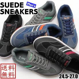 アウトレット 在庫処分 メンズ カジュアル スニーカー 紐靴 No1067