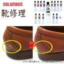 靴の修理用品 傷の補修クリーム 傷隠しコロンブス COLUMBUS アドカラーチューブ 20g
