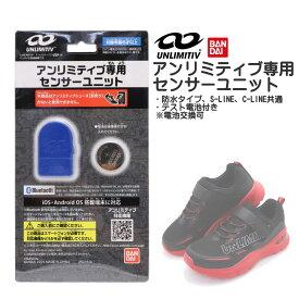 アンリミティブ UNLIMITIV 専用センサーユニット テスト電池付き 防水タイプ、S-LINE、C-LINE共通