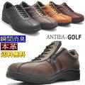 本革/瞬間消臭/ANTIBA.GOLF(アンティバゴルフ)/ファスナー付き/紐靴/ビジカジ/ビジネス/カジュアル/No6020