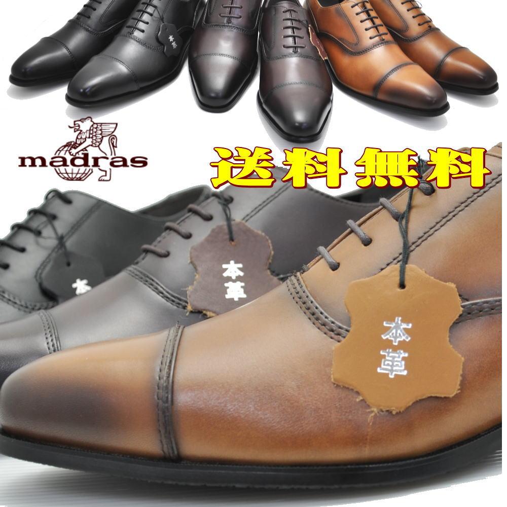 【あす楽】マドラス(madras)/MDL/モデーロ/本革/紐靴/ストレートチップ/ビジネスシューズ/DS4061
