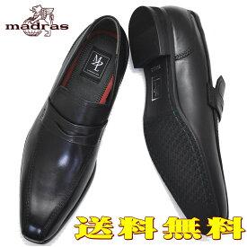 マドラス(madras)/MDL/モデーロ本皮/紐靴/ローファー/スリッポン/ビジネスシューズ/DS4063