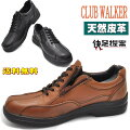 本革/ファスナー付き/3E/CLUBWALKER/ウォーキングシューズ/No5101
