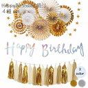 豪華! 誕生日 happybirthday バースデー 飾り 飾り付け 装飾 金 ゴールド 銀 シルバー ペーパーファン …