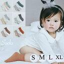 3足 セット 全6種類 靴下 滑り止め付き ソックス 子供 赤ちゃん 女の子 男の子 ベビー 出産祝い コットン 綿 S M L XL…