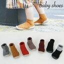 ベビーシューズ ソックスシューズ ファーストシューズ 赤ちゃん ベビー 出産祝い 靴下 靴 滑り止め