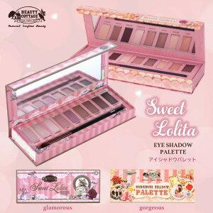 ビューティーコテージ「スウィートロリータ グラマラス アイシャドウパレット」ブラシ付き Sweet Lolita 9色セット Beauty Cottage