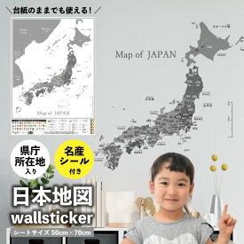 ポイントバック30%OFFc 日本地図 ウォールステッカー ポスター 貼ってはがせる モノトーン 日本語 名物 グレー 知育 デスクマットアートポスター おしゃれ インテリア 塗り絵 アート デザイン 壁紙 壁飾り 壁掛け 教育 学習 勉強 ヴィンテージ ワールド レトロ