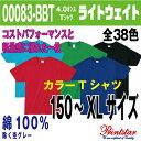 ◆半袖Tシャツ◆Print Star(プリントスター) 4.0オンス ライトウェイト カラーTシャツ (サイズ:150-XL) 00083-BBT コストパフォーマンスと軽量感に優れた1枚!