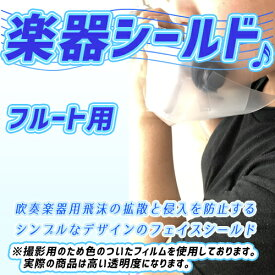 楽器シールド フルート用 高品質 フェイスガード 簡易式 男女兼用 透明シールド 防塵 便利 安全 飛沫防止 管楽器 吹奏楽 コンサート 演奏 楽器用