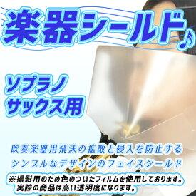 楽器シールド ソプラノサックス用 高品質 フェイスガード 簡易式 男女兼用 透明シールド 防塵 便利 安全 飛沫防止 管楽器 吹奏楽 コンサート 演奏 楽器用