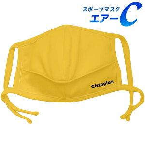 スポーツマスク エアーC シンプル05-イエロー- 【洗える布マスク】【呼吸がしやすい】【冷感速乾】【UV機能(UPF50)】【吸汗・速乾】日本製 チットプラスオリジナル【ネコポス対応可能商品