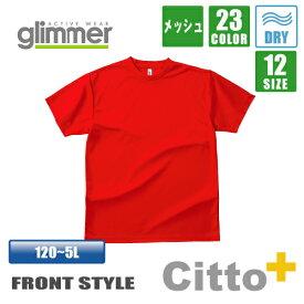 ◆半袖Tシャツ◆Glimmer(グリマー) 4.4オンス ドライ カラーTシャツ (サイズ:SS-LL) 00300-ACT スポーツやイベントなど、様々なアクティブなシーンで大活躍の1枚!ポリエステルのメッシュ素材を使用し、吸汗性、速乾性に大変優れています!
